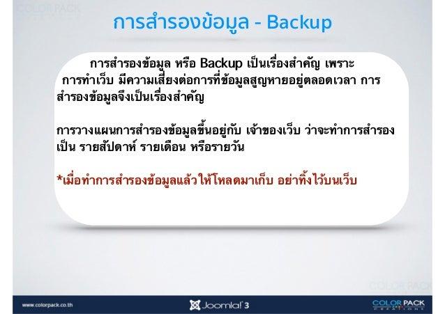 การสำรองข้อมูล - Backup Progress