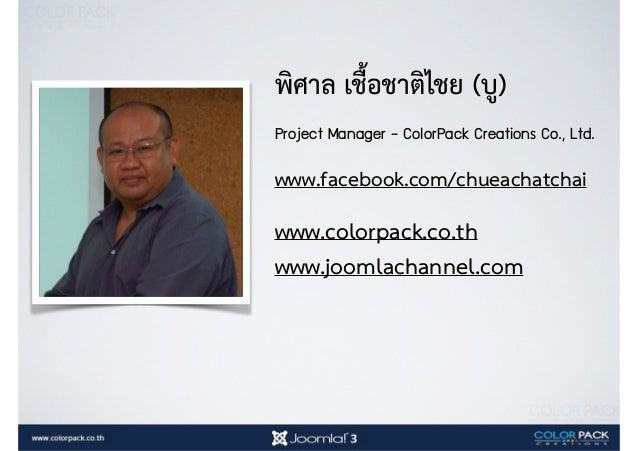 คู่มือ อบรม Joomla! 3.x Slide 2