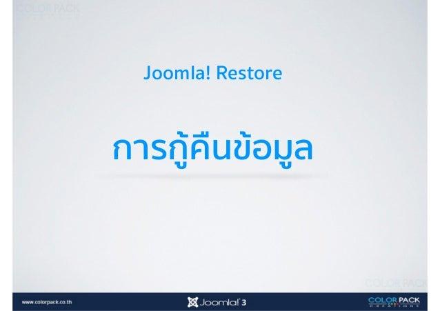 คู่มือ อบรม Joomla! 3.x