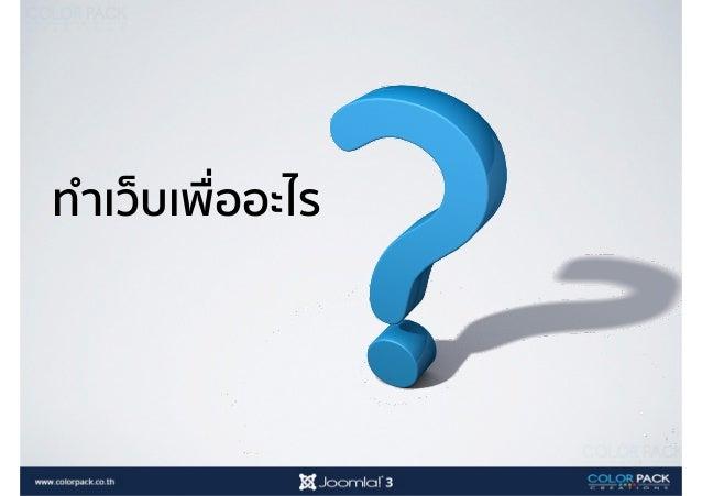 คู่มือ อบรม Joomla! 3.x Slide 3