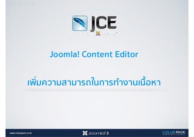 Joomla! Menu Manager การจัดการเมนู