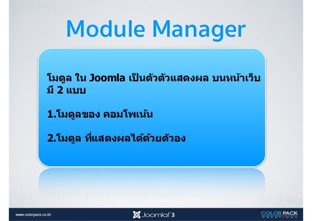 New Module On All Page คือ แสดงทุกหน้า No Page คือไม่แสดง Only on the pages selected คือ เฉพาะหน้าที<เลือก On all pages ex...