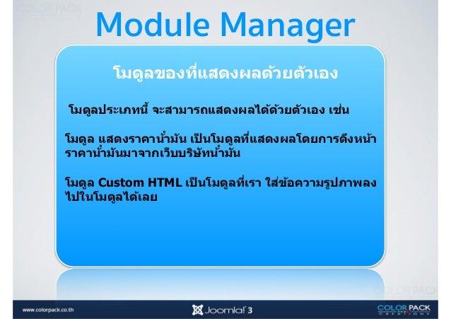 Module Position
