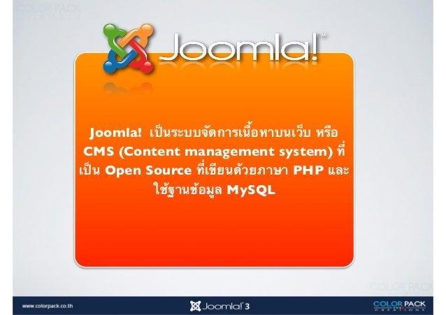 Joomla! เป็นระบบจัดการเนื้อหาบนเว็บ หรือ CMS (Content management system) ที่ เป็น Open Source ที่เขียนด้วยภาษา PHP และ ใช้...
