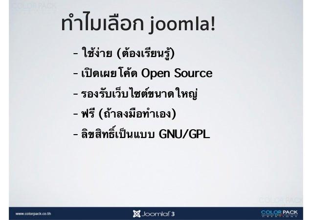 - ใช้ง่าย (ต้องเรียนรู้) - เปิดเผยโค้ด Open Source - รองรับเว็บไซต์ขนาดใหญ่ - ฟรี (ถ้าลงมือทำเอง) - ลิขสิทธิ์เป็นแบบ GNU/G...