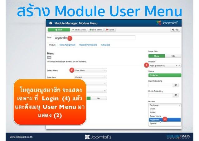 Joomla! Extension Install เมนูจัดการส่วนเสริม 1 ใช้เลือกไฟล์แล้วติดตั้ง 2 ใส่โฟลเดอร์บนเว็บเพื่อติด ตั้ง 3 ใส่ URL เพื่อติ...