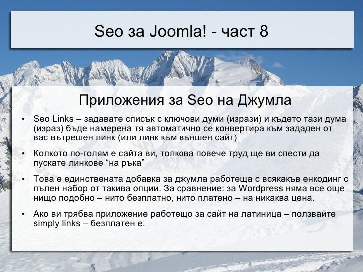 Seo for Joomla