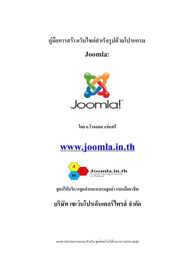โดย อ.โรจจอม แจ่ มศรี  www.joomla.in.th ศูยน์ ให้ บริการจูมล่าและอบรมจูมล่า แบบมืออาชีพ  บริษัท เซเว่ นโปรเอ็นเตอร์ ไพรส์ ...