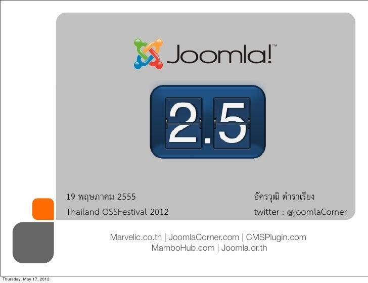 19 พฤษภาคม 2555                              อัครวุฒิ ตำราเรียง                         Thailand OSSFestival 2012         ...