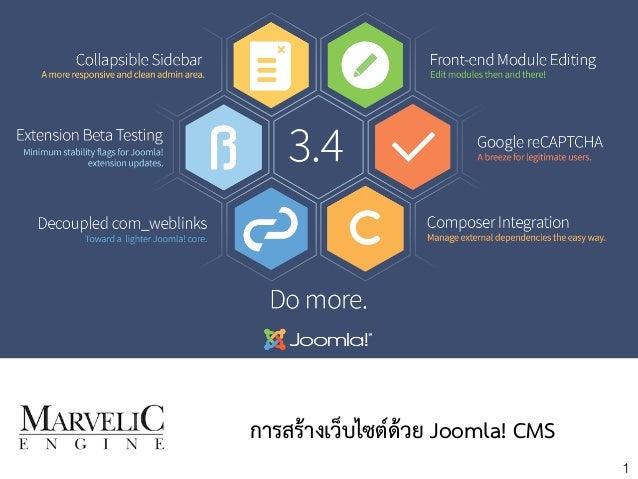 การสร้างเว็บไซต์ด้วย Joomla! CMS 1