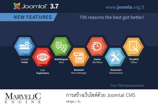 หลักสูตร 1 วัน การสร้างเว็บไซต์ด้วย Joomla! CMS
