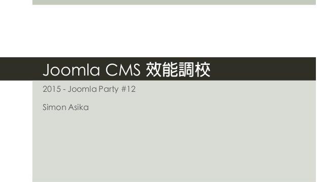 Joomla CMS 效能調校 2015 - Joomla Party #12 Simon Asika