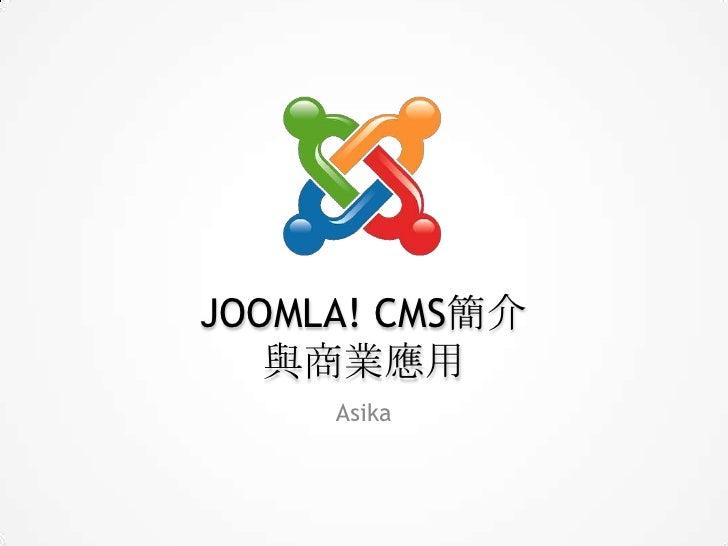 JOOMLA! CMS簡介與商業應用<br />Asika<br />