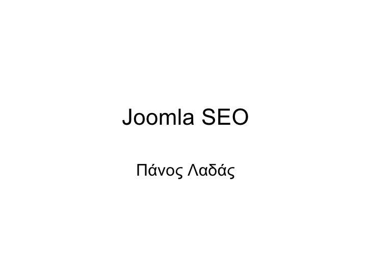 Joomla SEO Πάνος Λαδάς