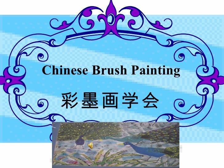Chinese Brush Painting    彩墨画学会