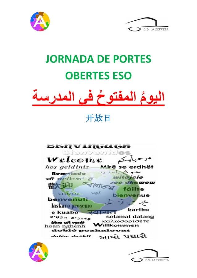JORNADA DE PORTES     OBERTES ESOاليىم الوفتىح في الودزسة         开放日