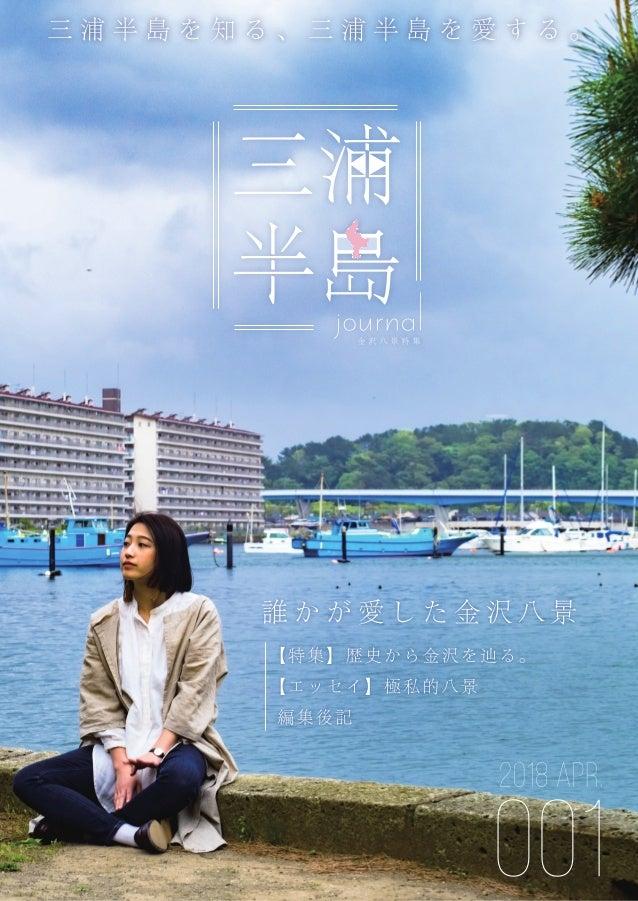 三浦半島ジャーナル01 - 金沢八景特集 -
