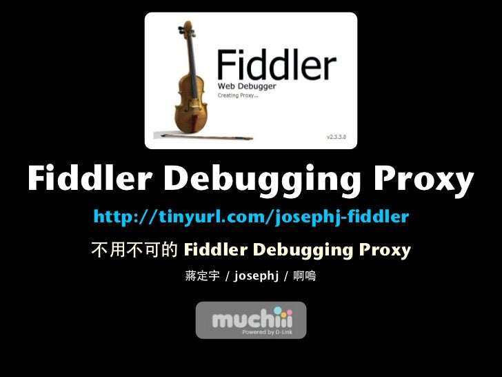 不用不可之 Fiddler Debugging Proxy!