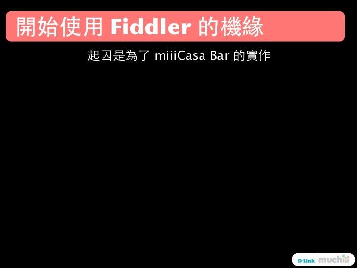 不用不可之 Fiddler Debugging Proxy! Slide 2