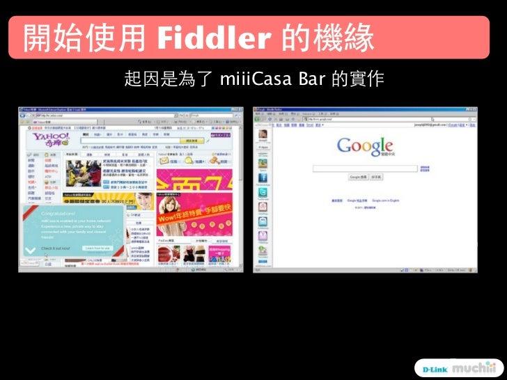 不用不可之 Fiddler Debugging Proxy! Slide 3