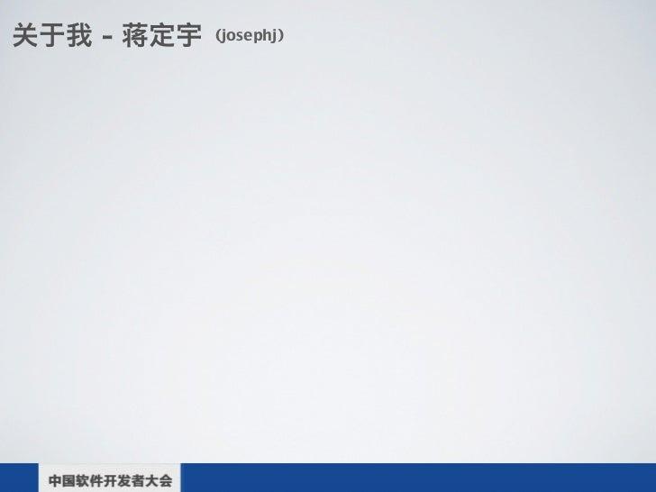 模块加载策略 - 2012 SDCC, 北京 Slide 2