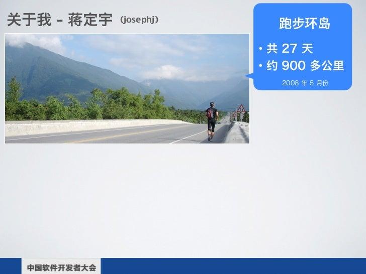 模块加载策略 - 2012 SDCC, 北京 Slide 3