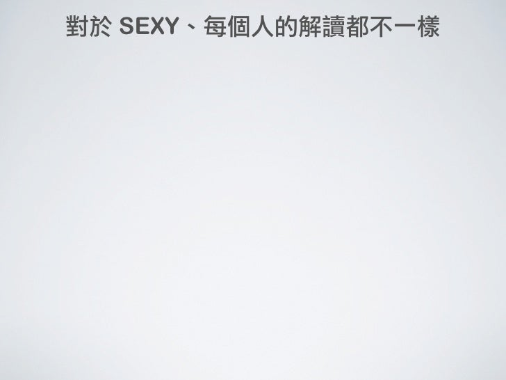 YUI is Sexy (for JSDC.tw) Slide 3