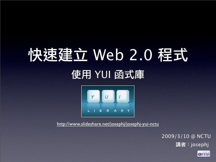 Web 2.0                   YUI    http://www.slideshare.net/josephj/josephj-yui-nctu                                       ...