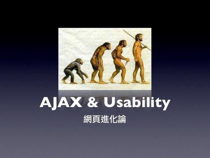 無障礙、好用、 AJAX