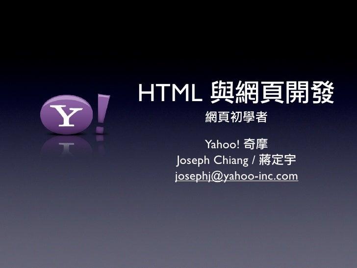 HTML         Yahoo!    Joseph Chiang /   josephj@yahoo-inc.com