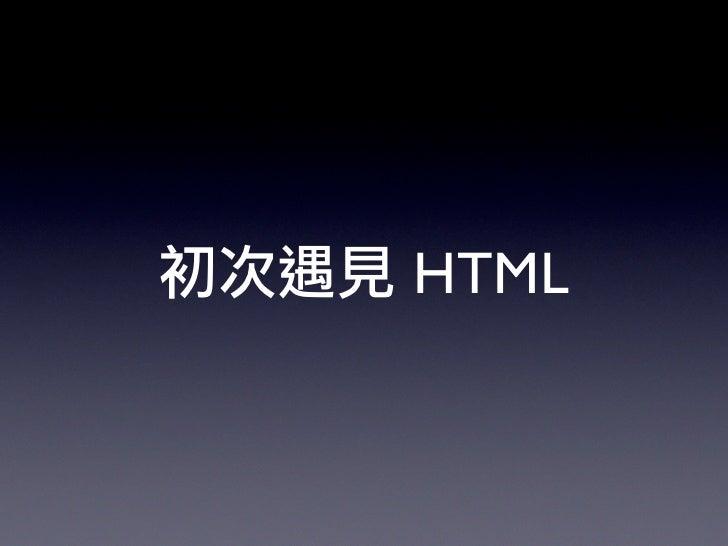 Semantic HTML Basic Slide 2