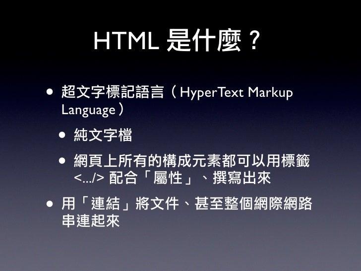 Semantic HTML Basic Slide 3