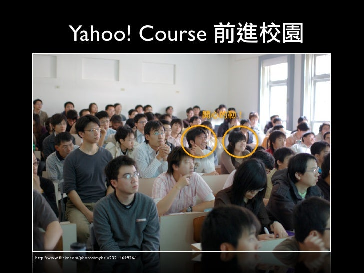 Yahoo! Course     http://www.flickr.com/photos/myhsu/2321469926/