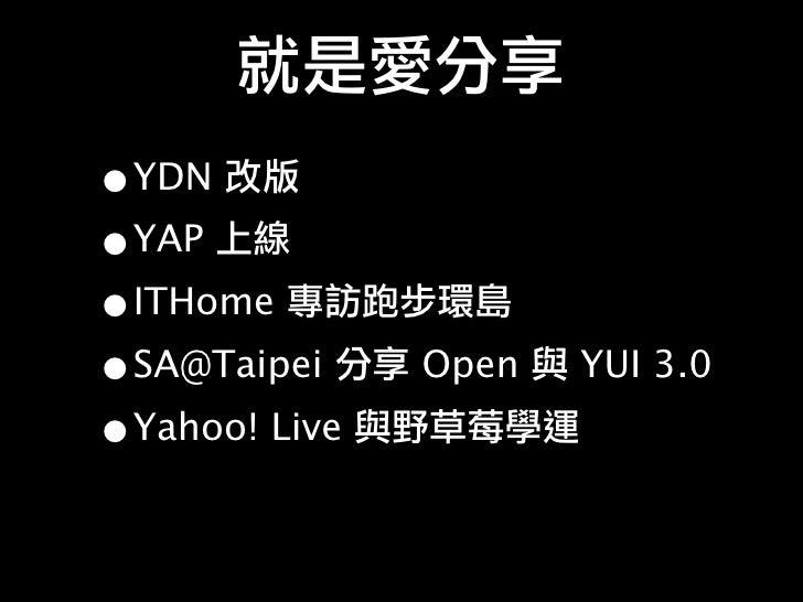 •YDN •YAP •ITHome •SA@Taipei     Open   YUI 3.0 •Yahoo! Live