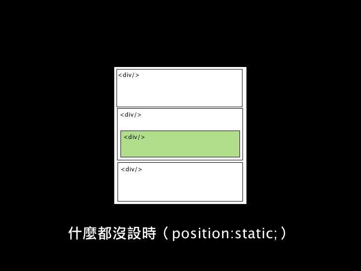 4     CSS http://josephj.com/training/ncu/position.html   1.    li        position:relative;  2.    img           position...