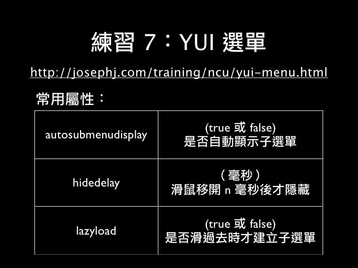 6. YUI   Web 2.0