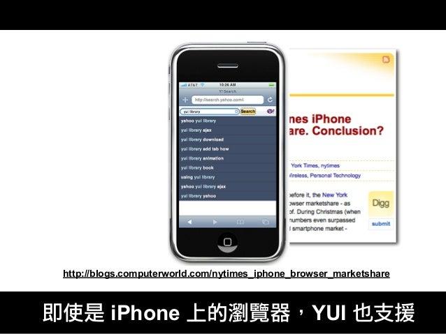 http://blogs.computerworld.com/nytimes_iphone_browser_marketshare 即使是 iPhone 上的瀏覽器,YUI 也支援