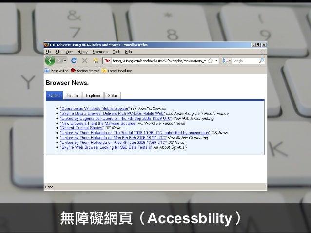 無障礙網頁(Accessbility)