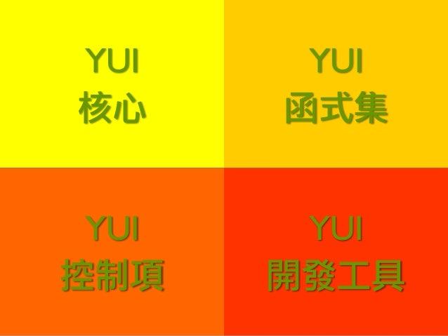 YUI 核心 YUI 開發工具 YUI 函式集 YUI 控制項