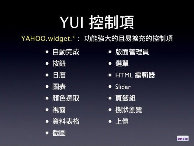 YUI 控制項 • 自動完成 • 按鈕 • 日曆 • 圖表 • 顏色選取 • 視窗 • 資料表格 • 截圖 • 版面管理員 • 選單 • HTML 編輯器 • Slider • 頁籤組 • 樹狀瀏覽 • 上傳 YAHOO.widget.* : ...