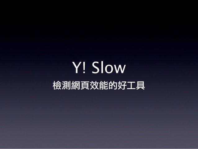 Y! Slow 檢測網頁效能的好工具