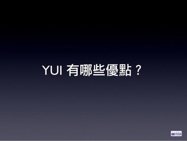 超完整的範例 目前在 YUI 官網上超過 300 個範例