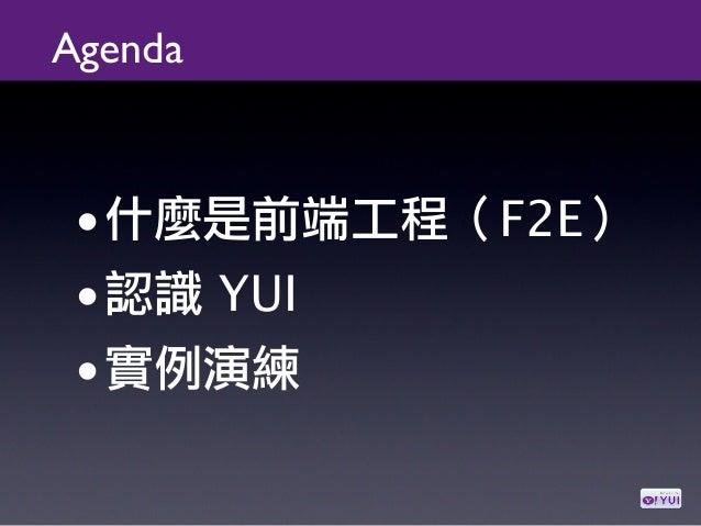 Agenda •什麼是前端工程(F2E) •認識 YUI •實例演練