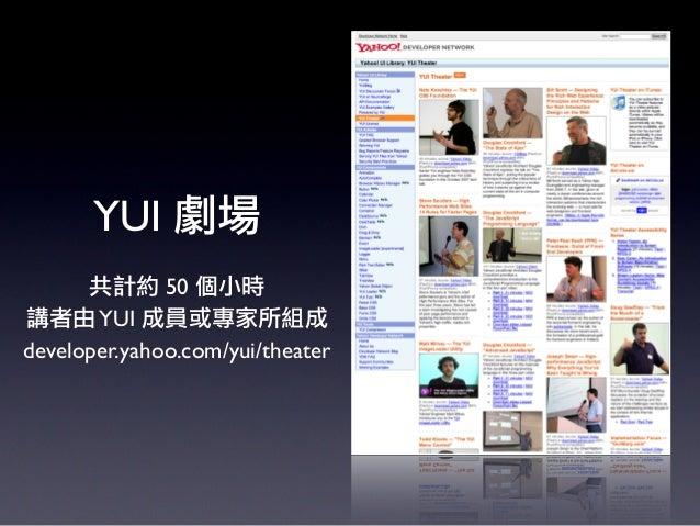 用YUI 來製作簡報系統 (為去年的 OSDC 所做的)