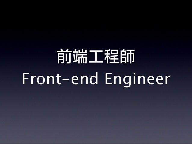 前端工程師 Front-end Engineer
