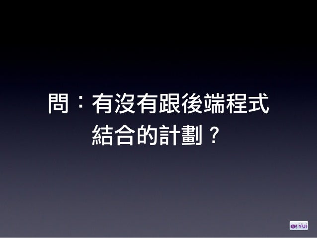 2. YUI Grids http://developer.yahoo.com/yui/grids/builder/ 快速 DIV + CSS 版面產生器