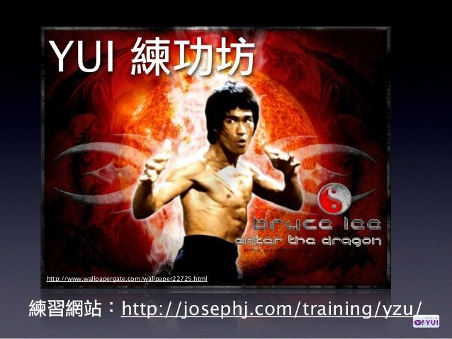 練習 3:YUI Connection http://josephj.com/training/yzu/yui-ajax.html
