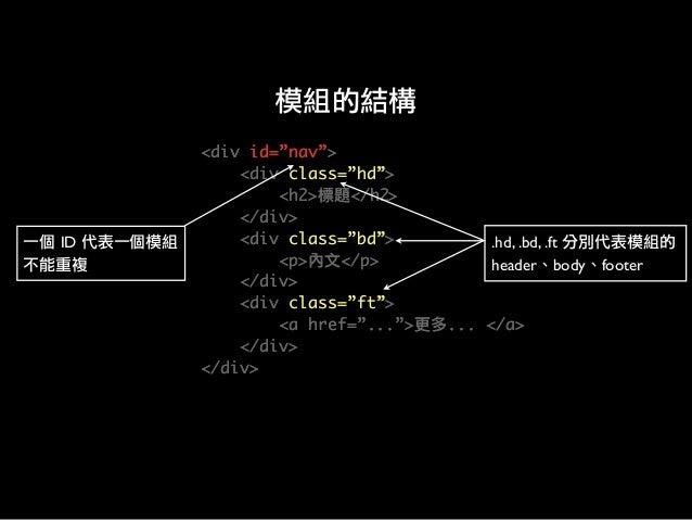 練習 4:YUI Get http://josephj.com/training/yzu/yui-get.html