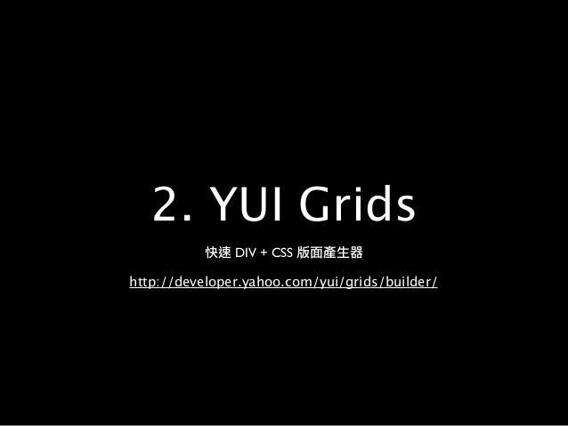 YUI Button 一個按鈕該有的互動效果, YUI Button 都提供 更提供各種形式的按鈕 HTML 預設的按鈕醜又缺乏互動