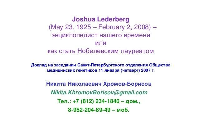 Joshua Lederberg (May 23, 1925 – February 2, 2008) – энциклопедист нашего времени или как стать Нобелевским лауреатом Докл...